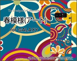 全面ガラスフィルム付 GALAXY Note8 [SC-01K/SCV37] TPU ソフト ケース 春 人気 定番 売れ筋 通販 gan8-gftpu-cyi-001-110