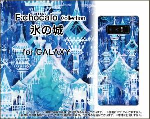 スマートフォン ケース GALAXY Note8 [SC-01K/SCV37] docomo au イラスト 激安 特価 通販 プレゼント gan8-ike-014