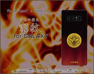 全面ガラスフィルム付 GALAXY Note8 [SC-01K/SCV37] スマートフォン ケース 家紋 人気 定番 売れ筋 通販 gan8-gf-kamon03-uesugi