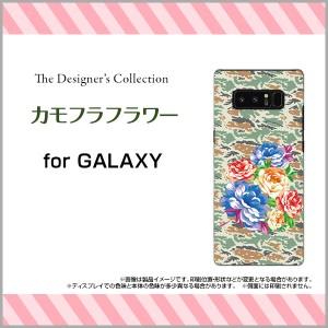 GALAXY Note8 [SC-01K/SCV37] TPU ソフト ケース 花柄 人気 定番 売れ筋 通販 デザインケース gan8-tpu-mibc-001-074