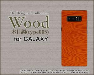 スマートフォン ケース 保護フィルム付 GALAXY Note8 [SC-01K/SCV37] docomo au 木目調 激安 特価 通販 gan8-f-wood-005