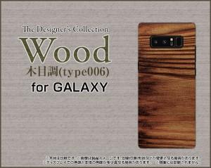 スマートフォン ケース GALAXY Note8 [SC-01K/SCV37] docomo au 木目調 激安 特価 通販 プレゼント gan8-wood-006