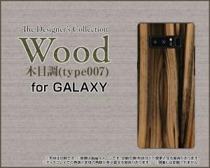 スマートフォン ケース GALAXY Note8 [SC-01K/SCV37] docomo au 木目調 激安 特価 通販 プレゼント gan8-wood-007