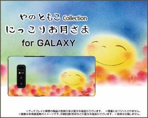 スマートフォン カバー 保護フィルム付 GALAXY Note8 [SC-01K/SCV37] docomo au 月 激安 特価 通販 gan8-f-yano-006