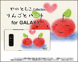 スマートフォン カバー GALAXY Note8 [SC-01K/SCV37] docomo au りんご 激安 特価 通販 プレゼント gan8-yano-025