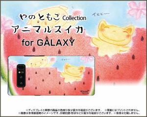 スマートフォン カバー GALAXY Note8 [SC-01K/SCV37] docomo au スイカ 激安 特価 通販 プレゼント gan8-yano-026