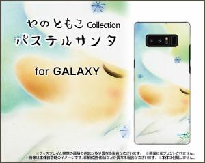TPU ソフト ケース GALAXY Note8 [SC-01K/SCV37] クリスマス 激安 特価 通販 プレゼント デザインカバー gan8-tpu-yano-041