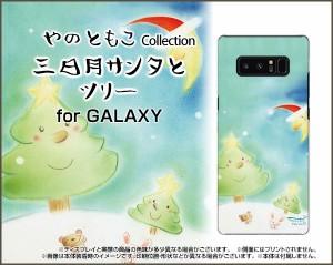 TPU ソフト ケース GALAXY Note8 [SC-01K/SCV37] クリスマス 激安 特価 通販 プレゼント デザインカバー gan8-tpu-yano-042