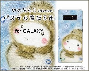 TPU ソフト ケース GALAXY Note8 [SC-01K/SCV37] 雪だるま 激安 特価 通販 プレゼント デザインカバー gan8-tpu-yano-049