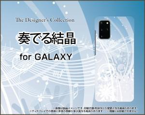 ガラスフィルム付 GALAXY S20+ 5G SC-52A SCG02 スマホケース ハード TPUソフトケース 冬 人気 定番 売れ筋 gas20p5g-gf-cyi-001-098
