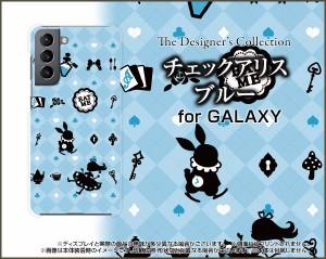 GALAXY S21 5G SC-51B SCG09 スマホ ケース ハード TPUソフトケース チェックアリス ブルー 雑貨 メンズ レディース gas215-ask-001-142
