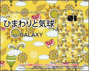 GALAXY S7 edge [SC-02H SCV33] TPU ソフト ケース docomo au イラスト 人気 定番 売れ筋 通販 デザインケース gas7e-tpu-cyi-001-059