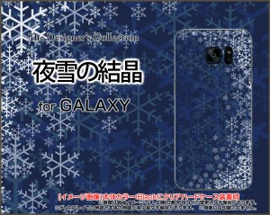 GALAXY S7 edge [SC-02H SCV33] スマートフォン ケース docomo au 冬 人気 定番 売れ筋 通販 デザインケース gas7e-cyi-001-102