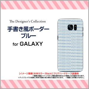 GALAXY S7 edge [SC-02H SCV33] TPU ソフト ケース docomo au ボーダー 人気 定番 売れ筋 通販 デザインケース gas7e-tpu-mibc-001-056