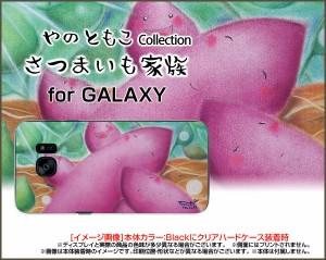 TPU ソフト ケース GALAXY S7 edge [SC-02H SCV33] docomo au さつまいも 激安 特価 通販 プレゼント デザインカバー gas7e-tpu-yano-021