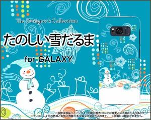 GALAXY S8 [SC-02J SCV36] TPU ソフト ケース docomo au 冬 人気 定番 売れ筋 通販 デザインケース gas8-tpu-cyi-001-100