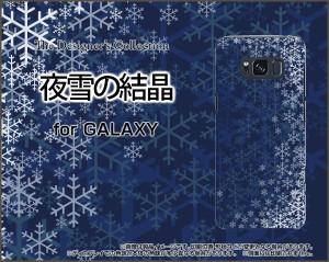 GALAXY S8 [SC-02J SCV36] TPU ソフト ケース docomo au 冬 人気 定番 売れ筋 通販 デザインケース gas8-tpu-cyi-001-102