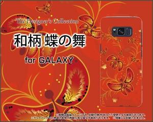 GALAXY S8 [SC-02J SCV36] スマートフォン ケース docomo au 和柄 人気 定番 売れ筋 通販 デザインケース gas8-cyi-001-113