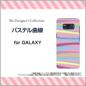 GALAXY S8 [SC-02J SCV36] スマートフォン ケース docomo au パステル 人気 定番 売れ筋 通販 デザインケース gas8-mibc-001-039