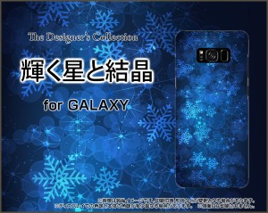 GALAXY S8+ [SC-03J SCV35]  TPU ソフト ケース docomo au 冬 人気 定番 売れ筋 通販 デザインケース gas8p-tpu-cyi-001-105