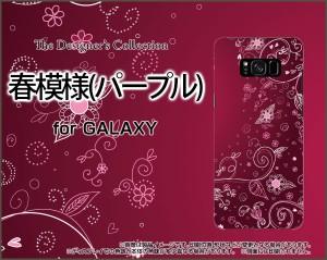 GALAXY S8+ [SC-03J SCV35]  TPU ソフト ケース docomo au 春 人気 定番 売れ筋 通販 デザインケース gas8p-tpu-cyi-001-108
