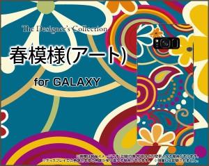 GALAXY S8+ [SC-03J SCV35]  TPU ソフト ケース docomo au 春 人気 定番 売れ筋 通販 デザインケース gas8p-tpu-cyi-001-110
