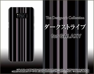 TPU ソフト ケース 保護フィルム付 GALAXY S8+ [SC-03J SCV35]  docomo au ストライプかわいい おしゃれ gas8p-ftpu-nnu-002-009