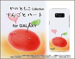 スマートフォン カバー GALAXY S8+ [SC-03J SCV35] docomo au りんご 激安 特価 通販 プレゼント デザインカバー gas8p-yano-003