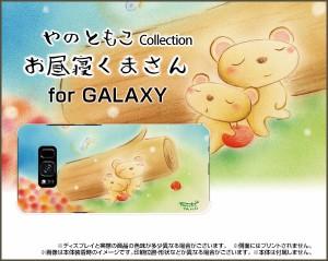 スマートフォン カバー GALAXY S8+ [SC-03J SCV35] docomo au くま 激安 特価 通販 プレゼント デザインカバー gas8p-yano-004