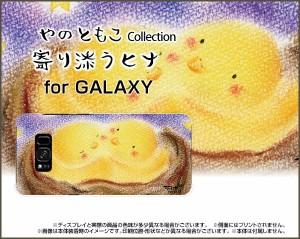 スマートフォン カバー 保護フィルム付 GALAXY S8+ [SC-03J SCV35] docomo au ヒナ 激安 特価 通販 プレゼント gas8p-f-yano-073