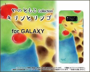 スマートフォン カバー 保護フィルム付 GALAXY S8+ [SC-03J SCV35] docomo au キリン 激安 特価 通販 プレゼント gas8p-f-yano-074