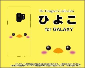 スマホ カバー 保護フィルム付 GALAXY S9 [SC-02K SCV38] docomo au ひよこ かわいい おしゃれ gas9-f-nnu-001-038
