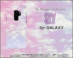 保護フィルム付 GALAXY S9+ [SC-03K SCV39] docomo au TPU ソフト ケース 空 雑貨 メンズ レディース プレゼント gas9p-ftpu-ask-001-117