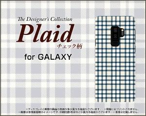 スマートフォン ケース 保護フィルム付 GALAXY S9+ [SC-03K SCV39] docomo au チェック 激安 特価 通販 gas9p-f-plaid006