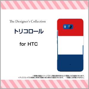 HTC U11 [HTV33 601HT] スマートフォン ケース au SoftBank ボーダー 人気 定番 売れ筋 通販 デザインケース htcu11-mibc-001-036