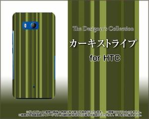 スマホ カバー 保護フィルム付 HTC U11 [HTV33 601HT] au SoftBank ストライプ かわいい おしゃれ ユニーク 特価 htcu11-f-nnu-002-036