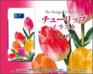 スマートフォン ケース HTC U11 [HTV33 601HT] au SoftBank 花柄 かわいい おしゃれ ユニーク 特価 デザインケース htcu11-nnu-002-112