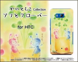 スマートフォン カバー 保護フィルム付 HTC U11 [HTV33 601HT] au SoftBank クローバー 激安 特価 通販 プレゼント htcu11-f-yano-024