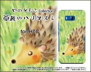スマートフォン カバー HTC U11 [HTV33 601HT] au SoftBank ハリネズミ 激安 特価 通販 プレゼント デザインカバー htcu11-yano-039