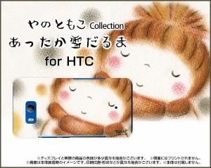 スマートフォン カバー HTC U11 [HTV33 601HT] au SoftBank 雪だるま 激安 特価 通販 プレゼント デザインカバー htcu11-yano-040