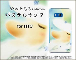 スマートフォン カバー HTC U11 [HTV33 601HT] au SoftBank クリスマス 激安 特価 通販 プレゼント デザインカバー htcu11-yano-041