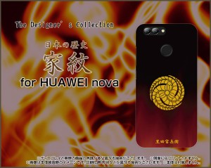 HUAWEI nova 2 [HWV31] au スマートフォン ケース au 家紋 人気 定番 売れ筋 通販 hwv31-kamon-kuroda