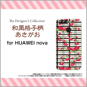 HUAWEI nova 2 [HWV31] au スマートフォン カバー au 和柄 デザイン 雑貨 小物 プレゼント hwv31-mibc-001-099