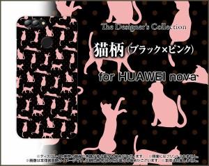 スマートフォン ケース 保護フィルム付 HUAWEI nova 2 [HWV31] au 猫 かわいい おしゃれ hwv31-f-nnu-002-085