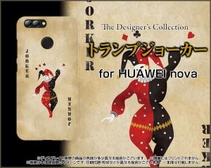 スマートフォン ケース 保護フィルム付 HUAWEI nova 2 [HWV31] au トランプ かわいい hwv31-f-nnu-002-087