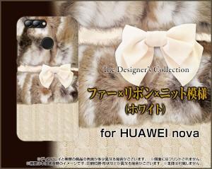 スマートフォン ケース 保護フィルム付 HUAWEI nova 2 [HWV31] au リボン かわいい hwv31-f-nnu-002-093