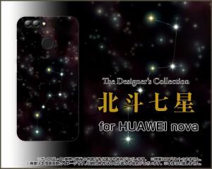 スマートフォン ケース 保護フィルム付 HUAWEI nova 2 [HWV31] au 星 かわいい おしゃれ hwv31-f-nnu-002-102