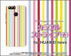 スマートフォン ケース 保護フィルム付 HUAWEI nova 2 [HWV31] au ストライプ かわいい hwv31-f-nnu-002-103