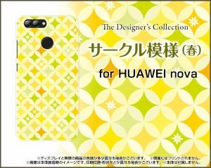 スマートフォン ケース 保護フィルム付 HUAWEI nova 2 [HWV31] au サークル かわいい hwv31-f-nnu-002-105