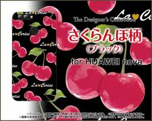 スマートフォン ケース 保護フィルム付 HUAWEI nova 2 [HWV31] au さくらんぼ かわいい hwv31-f-nnu-002-107